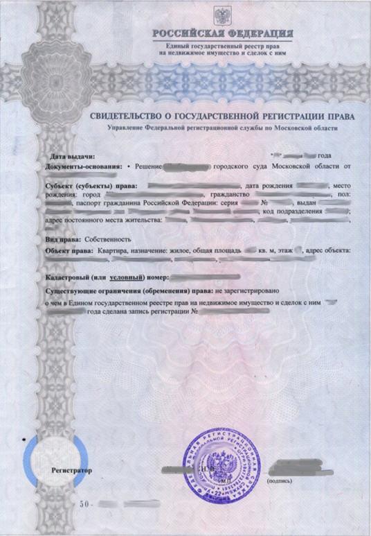как выглядит бланк свидетельства о государственной регистрации права