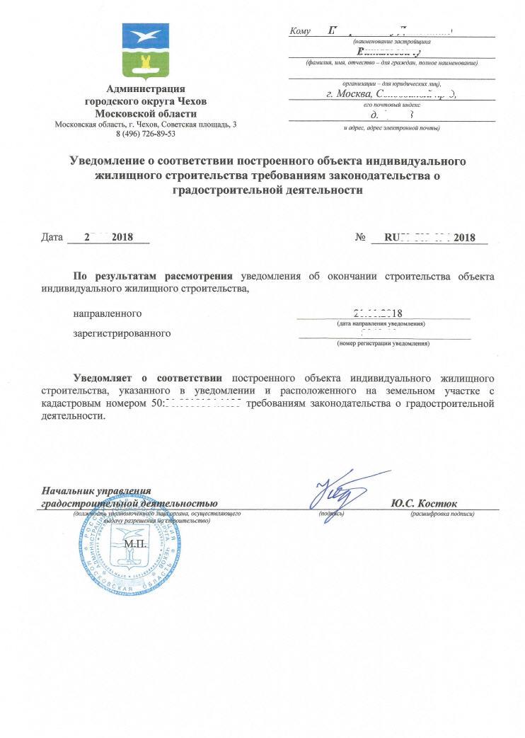 Получением этого документа заканчивается Уведомительный порядок оформления, после чего остается только подать документы в Росреестр на регистрацию